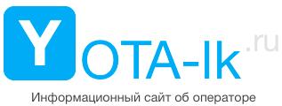 Личный кабинет YOTA: вход, регистрация
