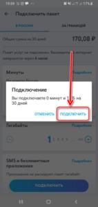 Тарифы Yota в Пензе и Пензенской области: описание сотовых тарифных планов для смартфона, компьютера и планшета