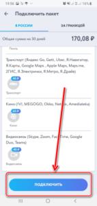 Тарифы Йота для планшета: сим-карта для интернета, отзывы