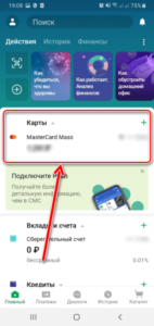 Йота как вывести деньги со счета: перевод на мегафон, мтс, билайн, теле2 и сбербанк